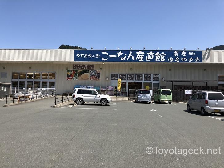 久万高原町道の駅